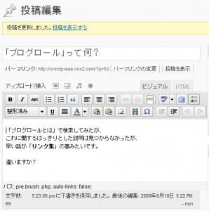 WP-記事作成画面