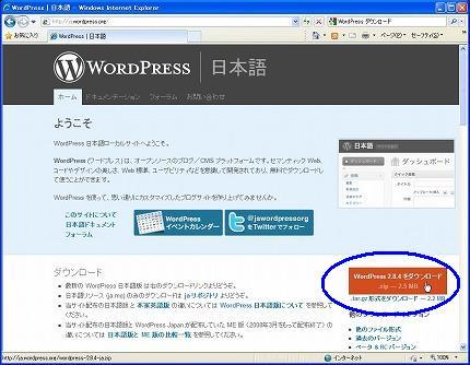 WordPressのダウンロード・サイト