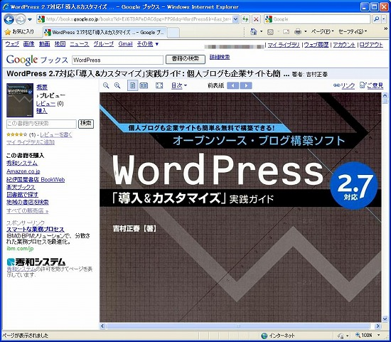 WordPress入門書