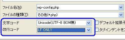 wp-config.phpファイルの保存形式