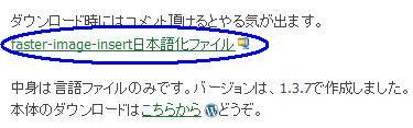 Faster Image Insertの日本語化