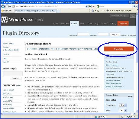 「Faster Image Insert」 Downloadサイト