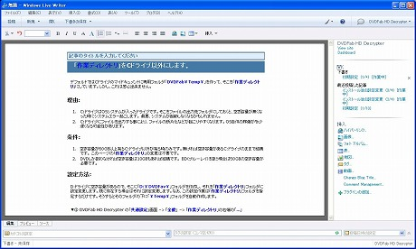 Windows Live Writer 画面