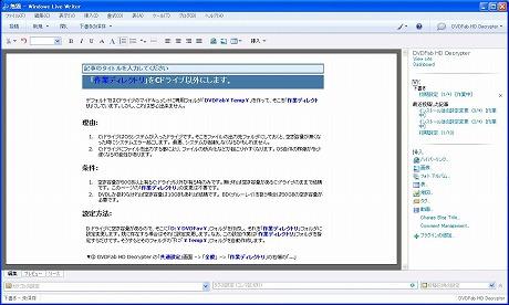 Windows Live Writer 画面
