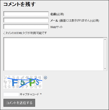 SI CAPTCHA Anti-Spam プラグイン