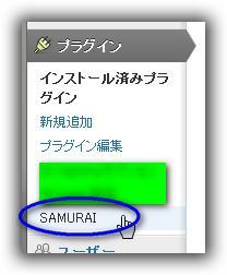 コメント機能アップ:SAMURAI プラグイン