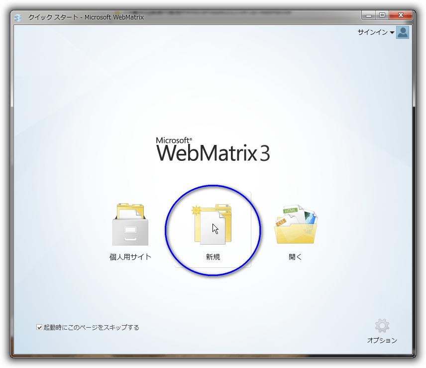 Microsoft WebMatrix にWordPress を展開する