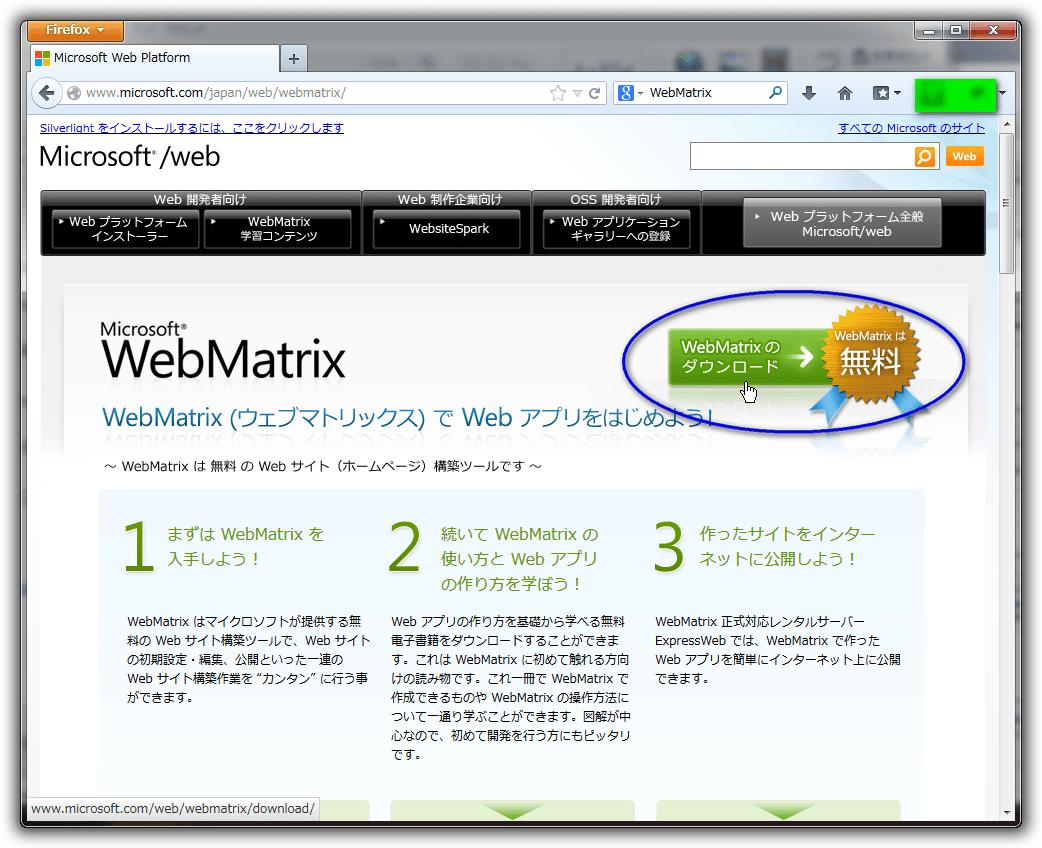 Microsoft WebMatrix 3.0 のダウンロード