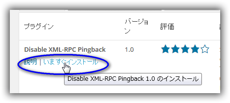 「Disable XML-RPC Pingback」のインストール