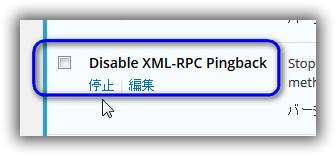 「Disable XML-RPC Pingback」のインストール