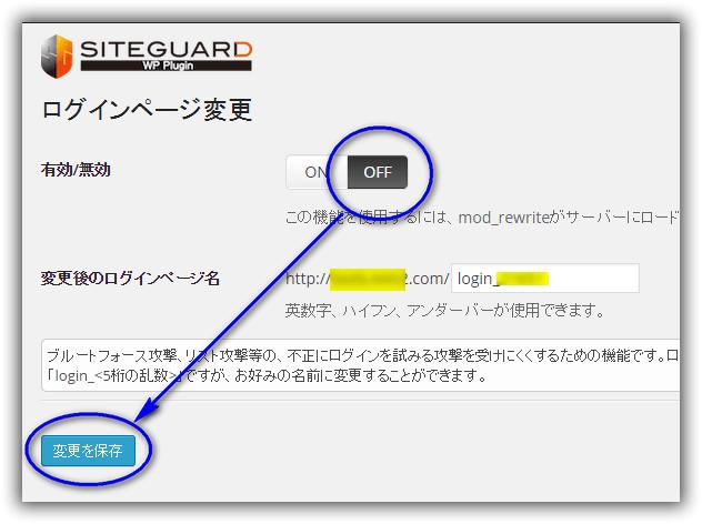 SiteGuard:ログインできない、ログアウトできない、の解決方法