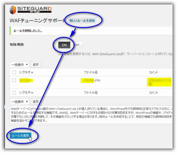 SiteGuard:WAFチューニングサポートを設定してるのに403エラー発生の対処方法