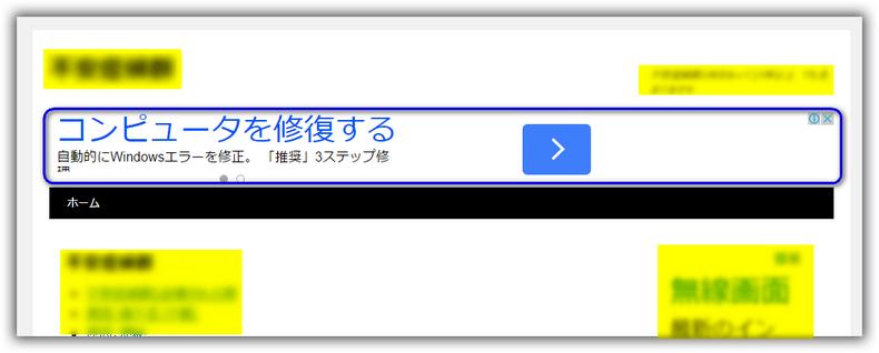 Twenty Ten: ヘッダー (header.php)に広告を表示