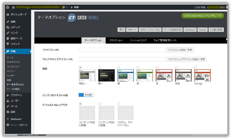 Catch Boxの日本語化されたテーマオプション