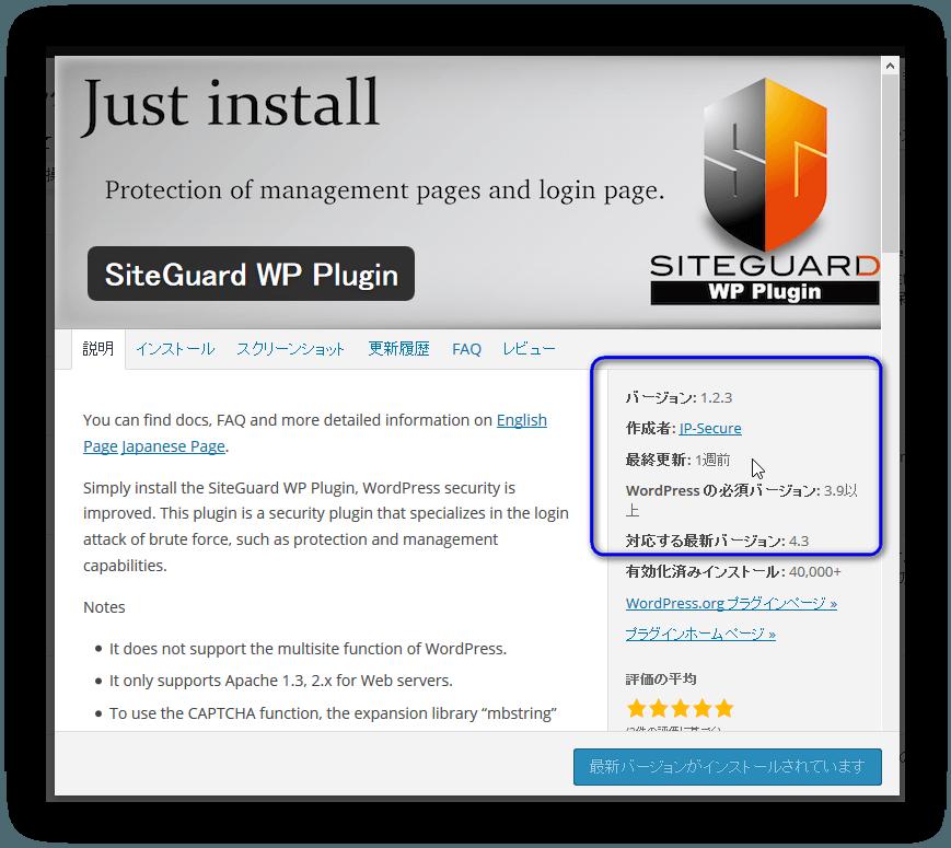 3.SiteGuard (SiteGuard WP Plugin) プラグインの情報
