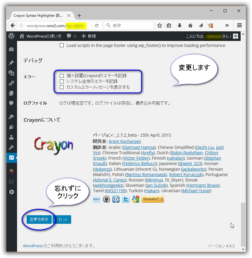 Crayon Syntax Highlighter の設定変更