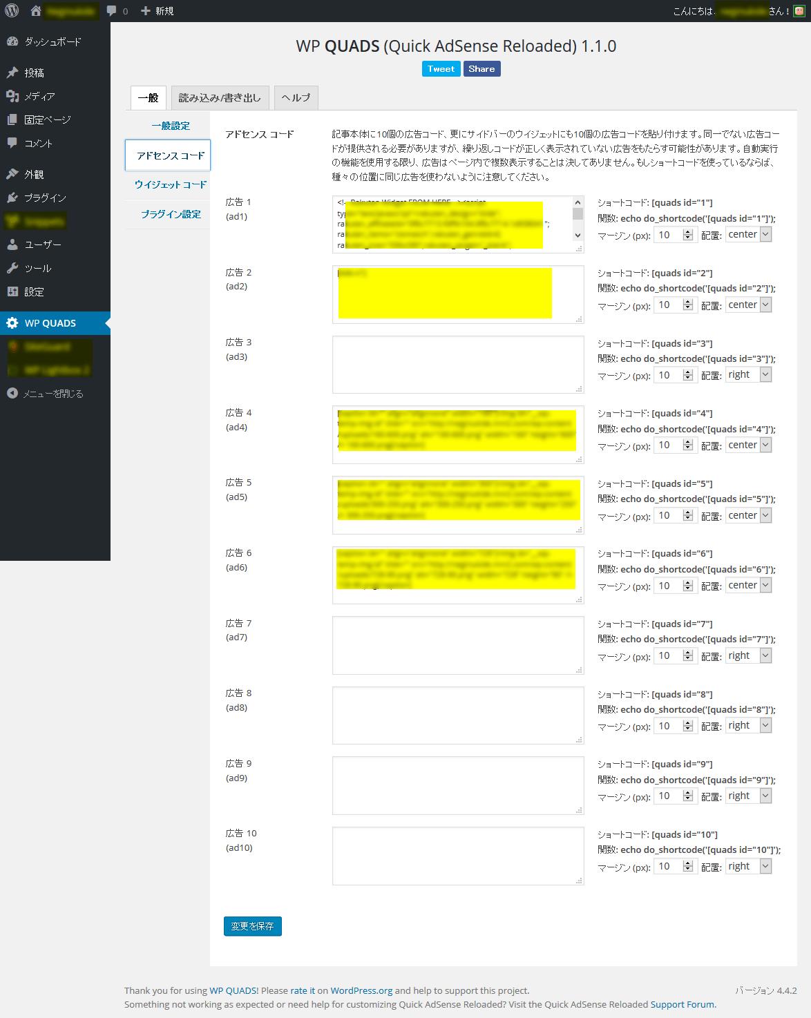 WP QUADS - Quick AdSense Reloaded プラグイン アドセンスコード