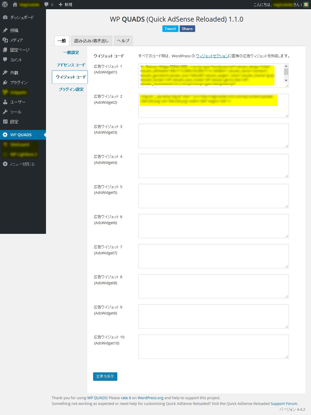 WP QUADS - Quick AdSense Reloaded プラグイン ウイジェットコード
