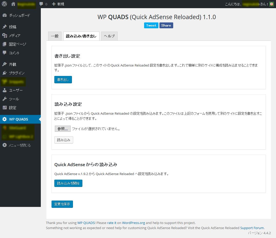 WP QUADS - Quick AdSense Reloaded プラグイン 設定の読み込み/書き込み