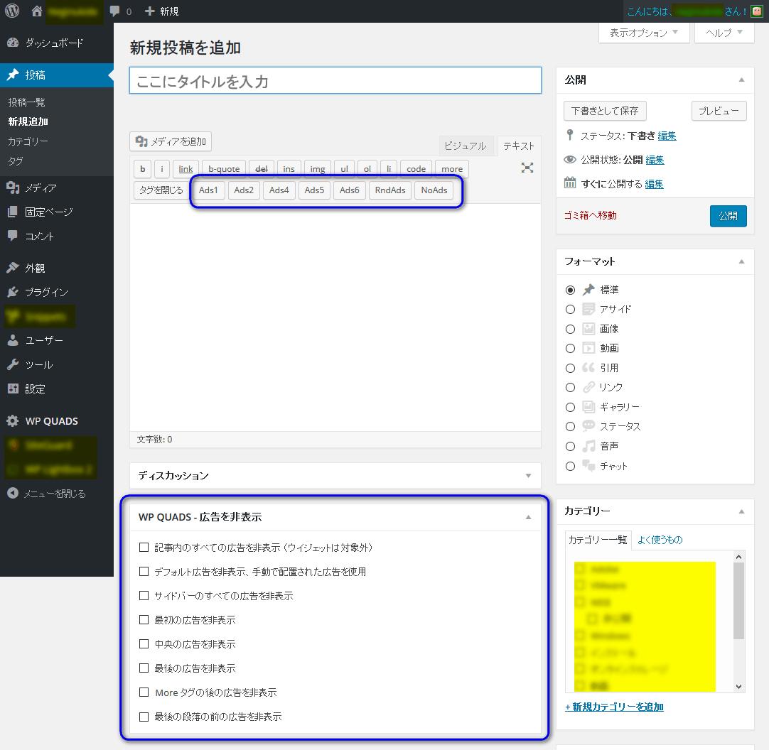 WP QUADS - Quick AdSense Reloaded プラグイン 記事に対しての非表示オプション