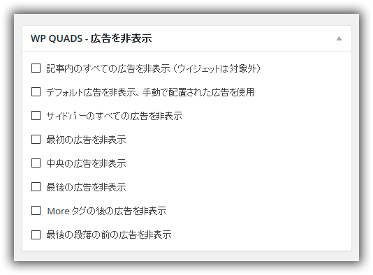 WP QUADS - Quick AdSense Reloaded 記事に対して広告非表示のオプション