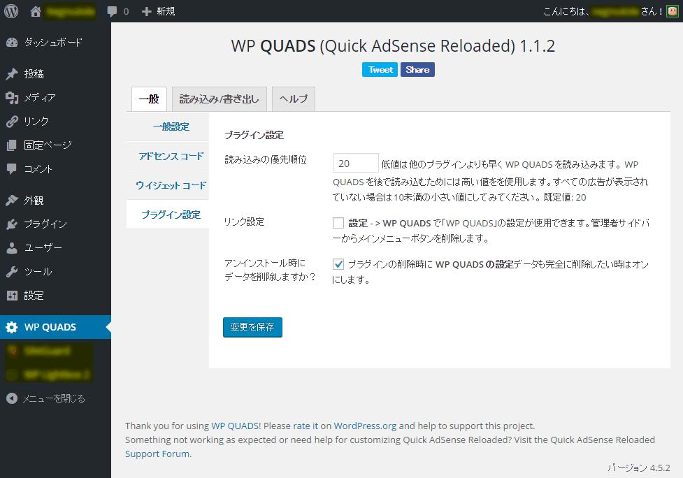 WP QUADS - Quick AdSense Reloaded 1.1.2 プラグイン プラグイン設定