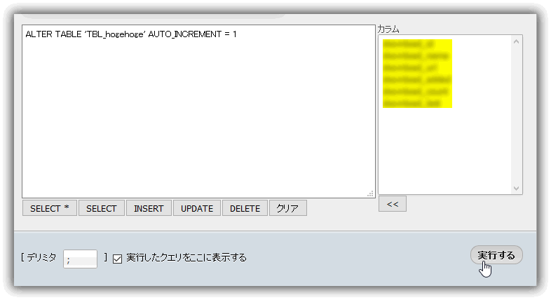 ALTER TABLE 'テーブル名' AUTO_INCREMENT = 1