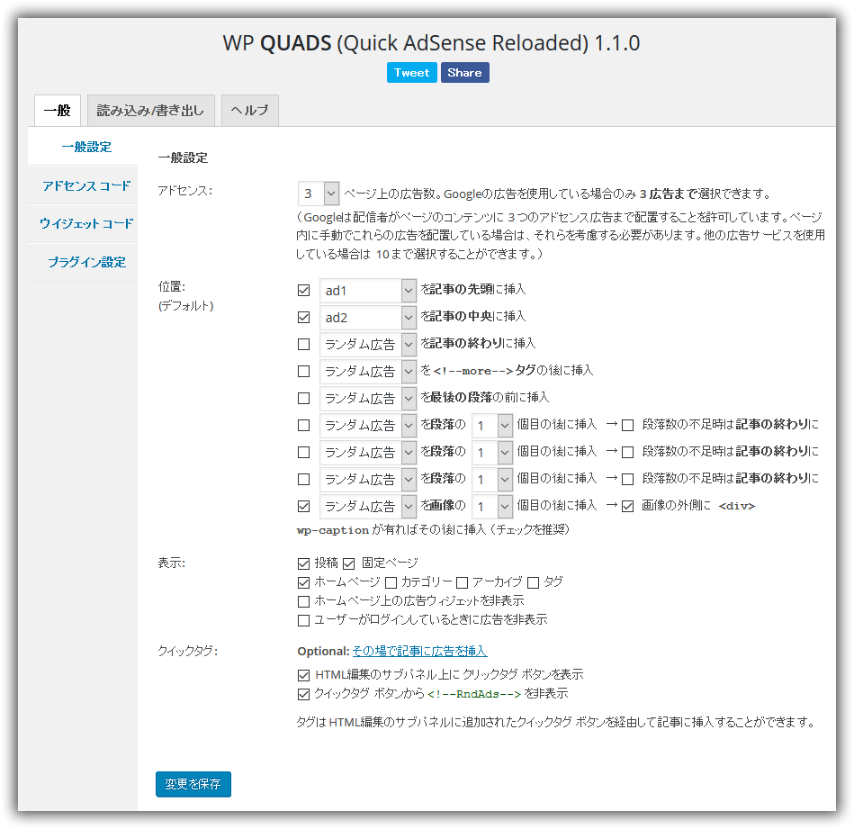 WP QUADS – Quick AdSense Reloaded プラグインの設定