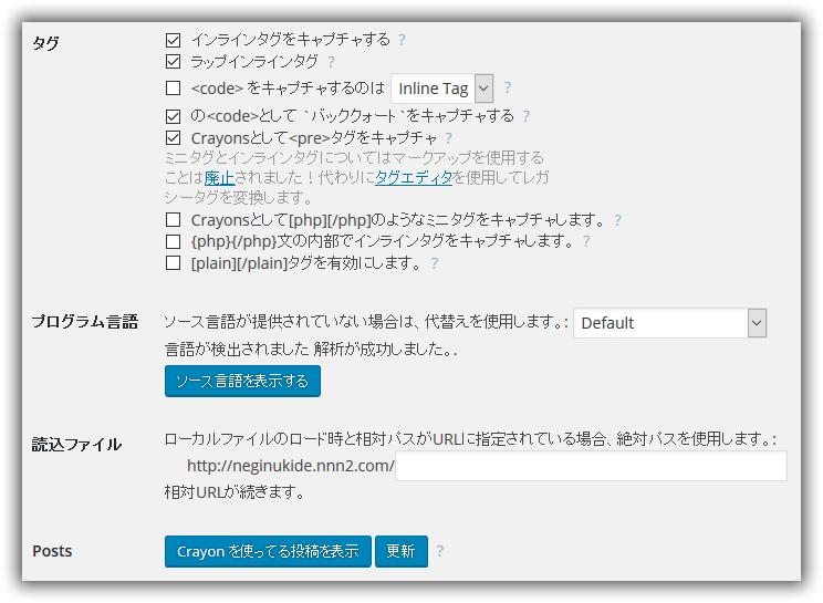 Crayon Syntax Highlighter の100%日本語表示された設定画面