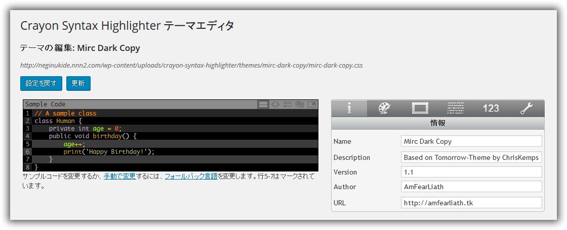 Crayon Syntax Highlighter の日本語表示されたテーマ編集画面