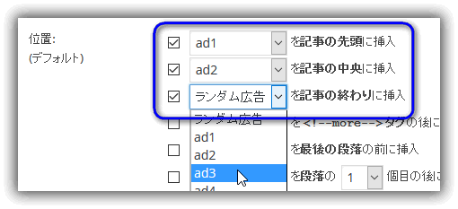 WP QUADS – Quick AdSense Reloaded : 記事の先頭、中央、終わりに挿入