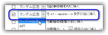 WP QUADS ? Quick AdSense Reloaded : タグの後に挿入