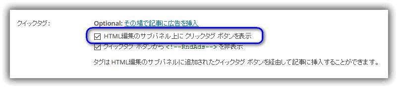 WP QUADS – Quick AdSense Reloaded : HTML編集のサブパネル上にクリックタグボタンを表示