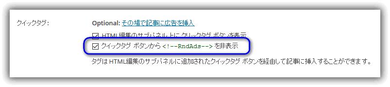 WP QUADS – Quick AdSense Reloaded : クイックタグ ボタンから <!--RndAds--> を非表示