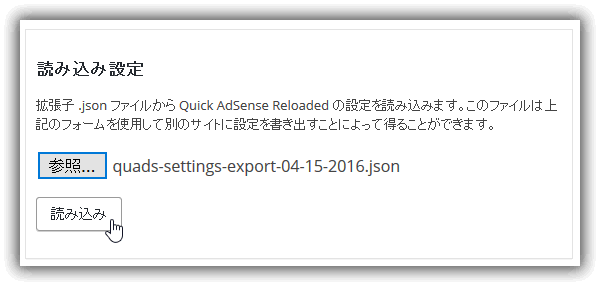 WP QUADS – Quick AdSense Reloaded : 読み込み設定