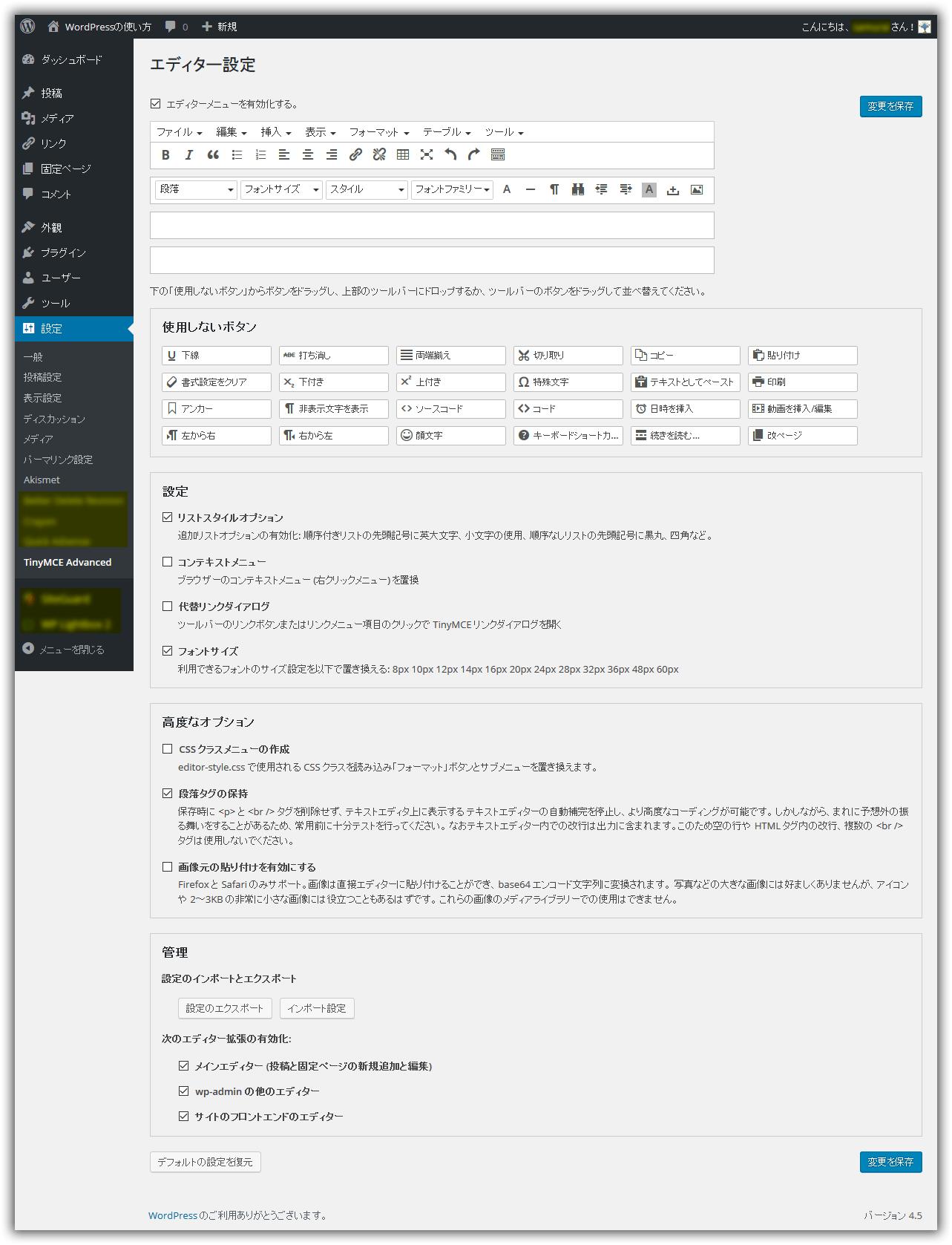 TinyMCE Advanced プラグインを日本語表示