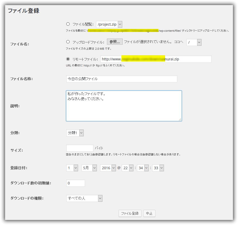 WP-DownloadManager プラグイン:ファイル登録