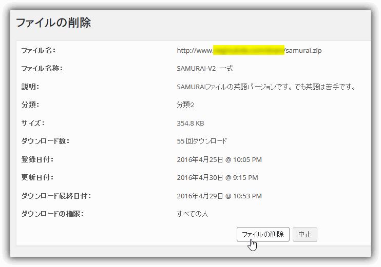 WP-DownloadManager プラグイン:ファイル削除 の再確認画面