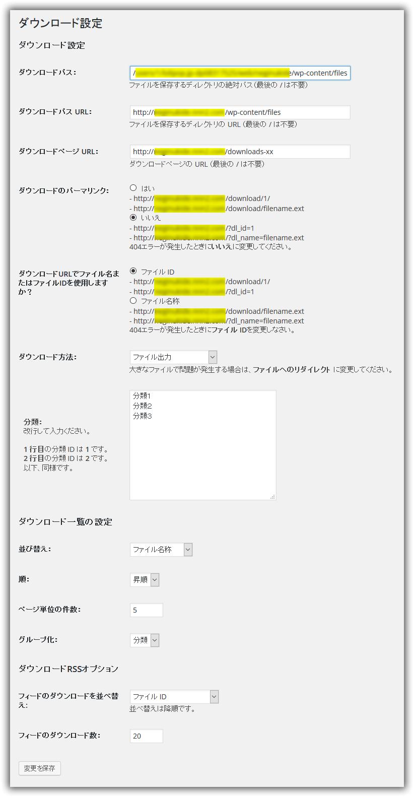WP-DownloadManager プラグイン:ダウンロード設定