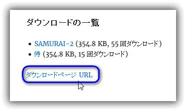WP-DownloadManager プラグイン:ダウンロードページURL