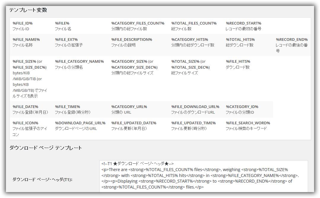 WP-DownloadManager プラグイン:テンプレート変数