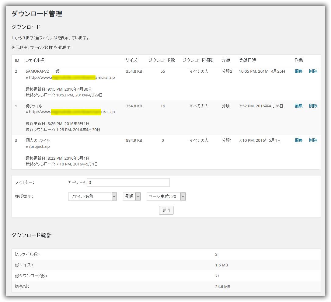WP-DownloadManager プラグイン : ダウンロードの管理