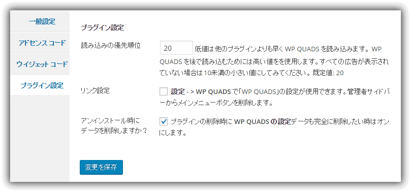 WP QUADS – Quick AdSense Reloaded 1.1.2 : プラグイン設定