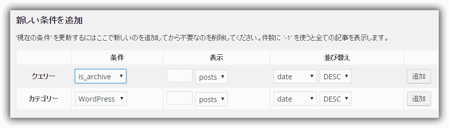 Custom Query String Reloaded 2.9 v2の設定