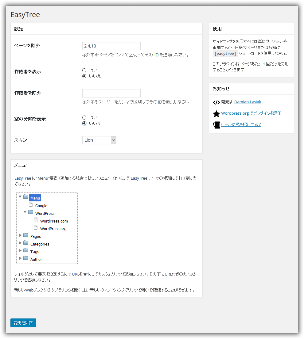 EasyTree プラグインの設定画面