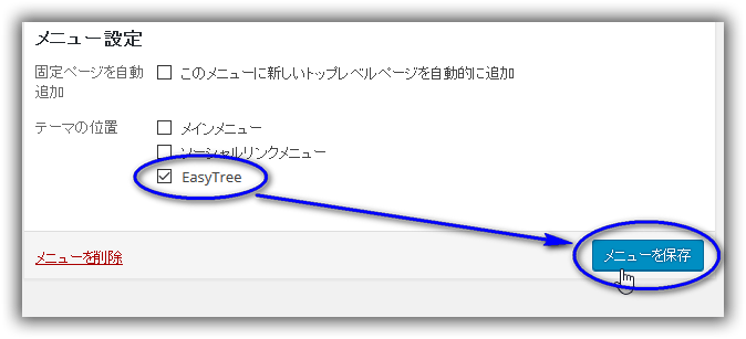 EasyTree プラグインにメニューを追加