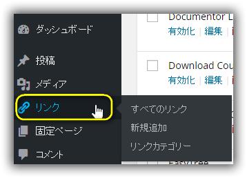 Link Manager プラグインで復活したリンク