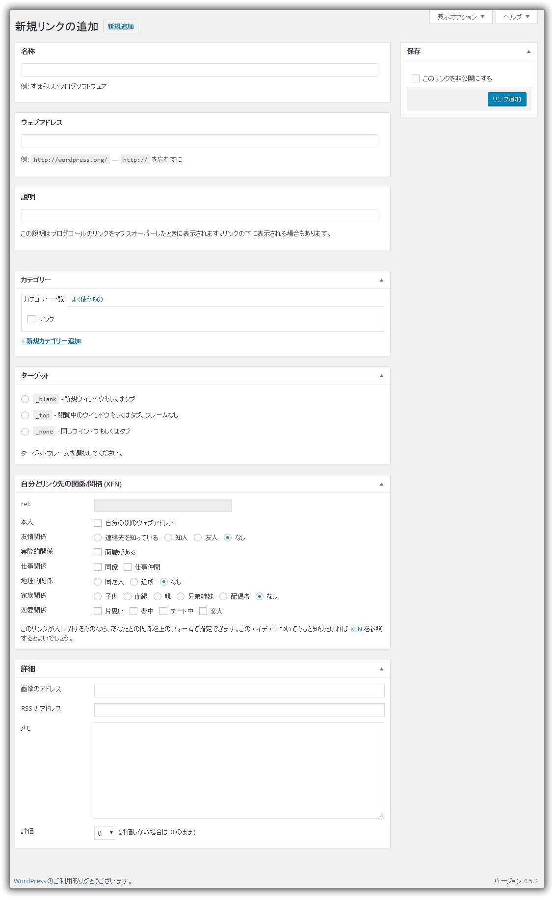 Link Manager プラグインで復活したリンク機能
