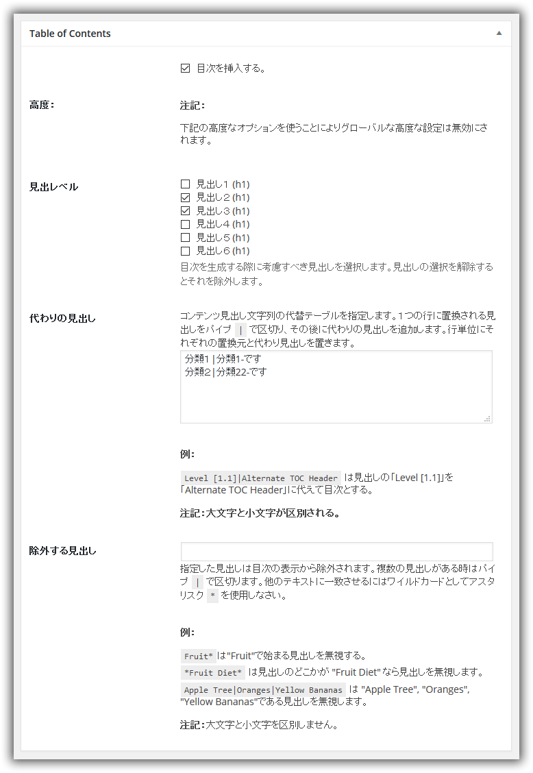 Easy Table of Contents プラグインの記事別の個別設定