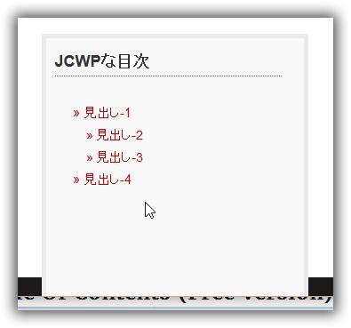 jcwp simple table of contents プラグインの目次サンプル:マウスが入った後